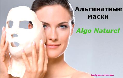Альгинатная маска Algo Naturel